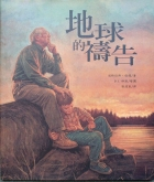 地球的禱告( Grandad's Prayers Of The earth)