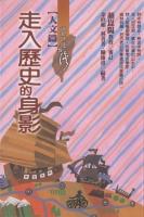 走入歷史的身影:讀新詩遊台灣