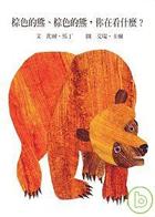 棕色的熊,棕色的熊,你在看什麼( BROWN BEAR, BROWN BEAR, WHAT DO YOU SEE?)封面圖
