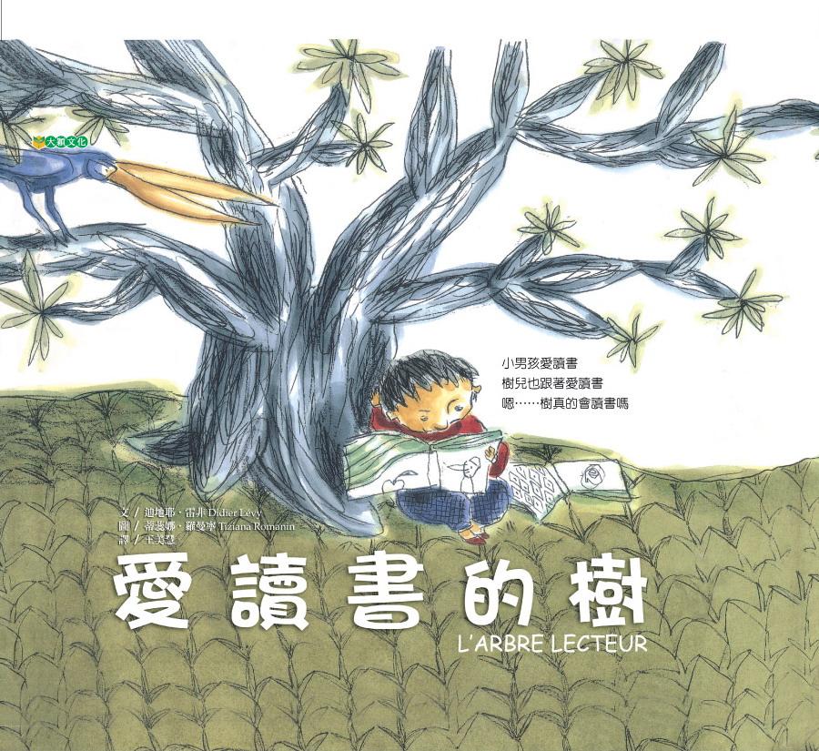 愛讀書的樹( L'ARBRE LECTEUR)封面圖