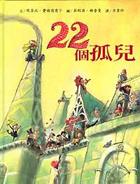 22個孤兒封面圖