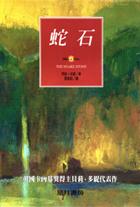 蛇石( The Snake-Stone)