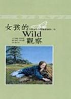 女孩的Wild觀察 : 六位女性自然觀察家的一生