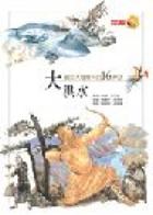大洪水 : 關於大地與人的16神話( The illustrated book of myths)