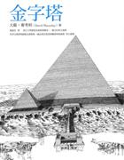 金字塔( Pyramid)封面圖