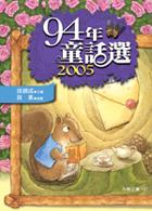 九十四年童話選封面圖