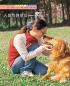 人類的好朋友 : 狗封面圖