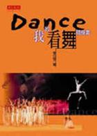 Dance--我的看舞隨身書