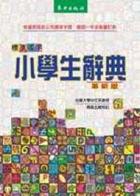 標準國字小學生辭典