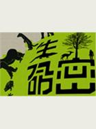 生命密碼:拯救生物多樣性封面圖