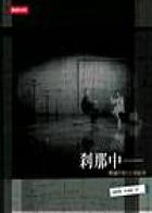 剎那中 : 賴聲川的劇場藝術