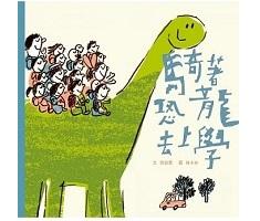 騎著恐龍去上學封面圖