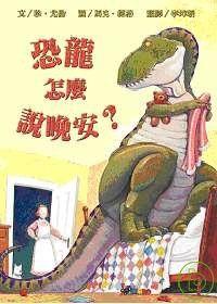 恐龍怎麼說晚安?( How Do Dinosaurs Say Good Night?)封面圖