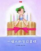 一個人的生日蛋糕封面圖