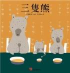 三隻熊( 3 Biki no Kuma)封面圖