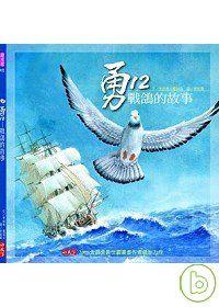 勇12──戰鴿的故事封面圖