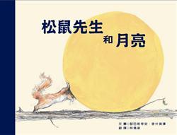 松鼠先生和月亮( Herr Eichhorn und der erste Schnee)封面圖