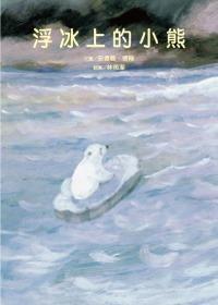 浮冰上的小熊( Petit ours sur la banquise)封面圖
