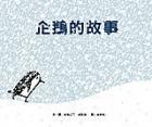 企鵝的故事( A Penguin Story)封面圖