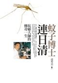 蚊子博士連日清- 抗瘧大師的傳奇一生