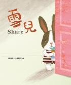雪兒( Share)封面圖