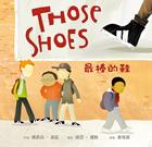最棒的鞋( Those Shoes)封面圖