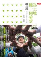 為土地種一個希望:嚴長壽和公益平台的故事封面圖