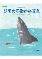 想要大受歡迎的鯊魚
