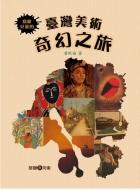 寫給兒童的臺灣美術奇幻之旅封面圖