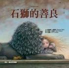 石獅的善良( The Stone Lion)封面圖