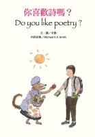 你喜歡詩嗎?封面圖