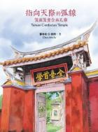 指向天際的弧線:漫談漫畫台南孔廟封面圖