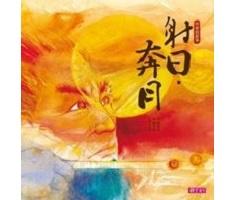 射日.奔月:中秋的故事封面圖