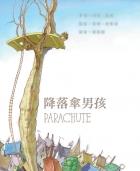 降落傘男孩( Parachute)封面圖