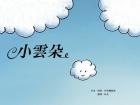 小雲朵( Cloudette)封面圖