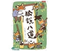 狐說八道封面圖