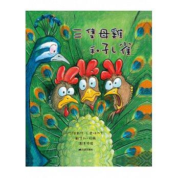 三隻母雞和孔雀( THREE HENS AND A PEACOCK)封面圖