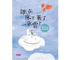 誰在床下養了一朵雲 (林世仁的童詩精選集)封面圖
