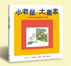 小老鼠 大畫家:小珍幫你導覽現代美術( Mousterpiece!)封面圖