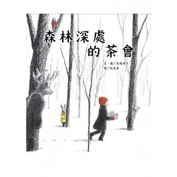 森林深處的茶會( Mori no Oku no Ochaiak e)封面圖
