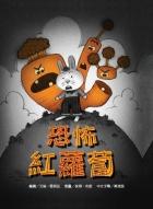 恐怖紅蘿蔔( Creepy Carrots!)封面圖