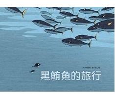 黑鮪魚的旅行封面圖
