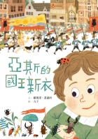 亞斯的國王新衣( Aspeen and The Emperor's New Clothes)