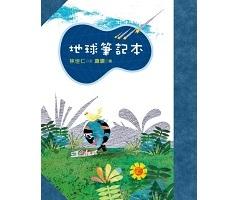 地球筆記本( Earth Notebook)封面圖