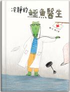 冷靜的鱷魚醫生