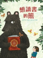 想讀書的熊( Bears Don't Read!)
