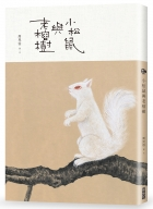 小松鼠與老榕樹( White squirrel and the old banyan tree)封面圖