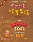 不可思議的吃書男孩( The Incredible Book Eating Boy)封面圖