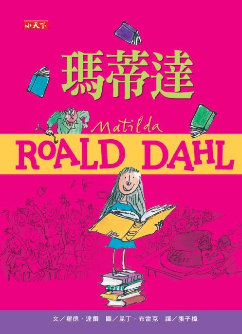 瑪蒂達(羅德達爾百年誕辰紀念版)封面圖
