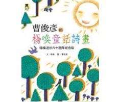 曹俊彥的楊喚童話詩畫:楊喚逝世六十週年紀念版封面圖
